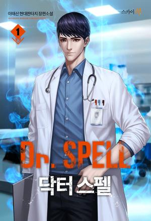 Dr. 스펠